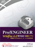 Pro/Engineer Wildfire 4.0零件設計:基礎