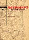 蘭陽平原的傳統聚落:理論架構與基本資料