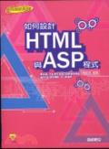 如何設計HTML與ASP程式