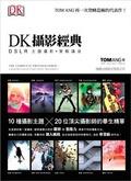DK攝影經典:DSLR主題攝影.實戰講座