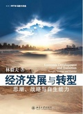 經濟發展與轉型:思潮、戰略與自生能力=Economic development and transition : thought, strategy and viability