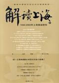 解讀上海:1990-2000年上海發展歷程