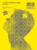 創意CEO:向全球頂尖高手學創意技法和行銷策略-玩出好創意!2
