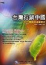 台灣行銷中國:兩岸流通業競合