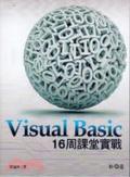 Visual Basic 16周課堂實戰