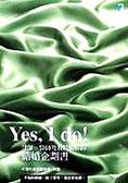 Yes- I do!:律師丶醫師及教授給你的結婚企劃書