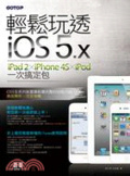 輕鬆玩透iOS 5.x:iPad 2xiPhone 4SxiPod一次搞定包