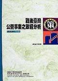 戰後台灣公營事業之政經分析