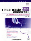 Visual Basic網際網路程式設計:TCP/IP與Internet Programming篇