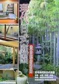 現代日式庭園:造景藝術精選