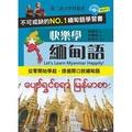 快樂學緬甸語