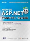 聖殿祭司的ASP.NET 3.5使用C#:專家技術手冊I:核心功能篇