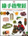 綠手指聖經:收錄所有園藝相關知識的百科全書-美化生活描境的最佳指南