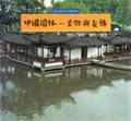 中國園林:景物與裝飾二