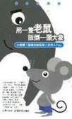 用一隻老鼠扳倒一頭大象:50個讓爅腦袋決定屁股」的用人Tips