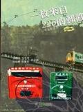 一枚來自226的郵戳:平溪寄遊