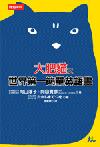大肥貓之世界第一簡單英語書