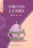 中國古代的天文與曆法