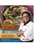 詹姆士59元出好菜:創意日式料理