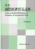 漢英國際經濟貿易詞典