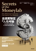 金錢實驗室的人性考驗:為什麼行為經濟學可以幫你做對商業決策