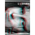 蒙太奇的微笑:城市影像/空間/跨領域