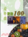 老年病防治和食療100法