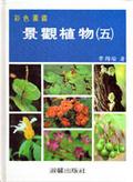 彩色圖鑑景觀植物一