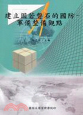 建立固若磐石的國防:軍備整備觀點