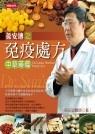 孫安迪之免疫處方:中草藥篇:Chinese herbal medicine