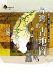 台灣的古地圖:明清時期