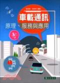 車載通訊原理、服務與應用