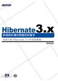Hibernate 3.x:具現物件導向思維的好幫手:全新介紹Hibernate 3.x的技術書籍!