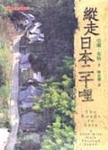 縱走日本二千里:從北海道到九州的徒步之旅