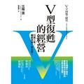 V型復甦的經營:只用二年-徹底改造一家公司!