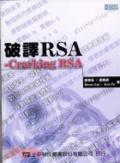 破譯RSA-Cracking RSA