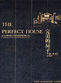 完美的房子:追尋文藝復興大師帕拉底歐的建築之旅