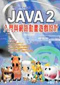Java 2入門與網路動畫遊戲設計