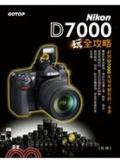 Nikon D7000玩全攻略