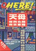 1999年度臺北強棒餐飲天母. 復興北路. 南京東路
