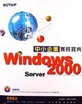 Windows 2000 Server中小企業實務寶典