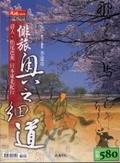俳旅奧之細道:詩人.松尾芭蕉日本東北紀行