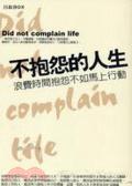不抱怨的人生:浪費時間抱怨不如馬上行動
