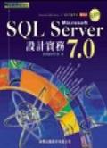 SQL Server 7.0設計實務(2000年最新版)(CD-ROM)