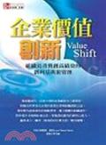 企業價值創新:組織長青與創高績效的新利基與新管理