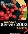 Windows Server 2003系統實務