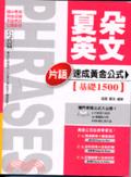 夏朶英文:片語速成黃金公式:基礎1500