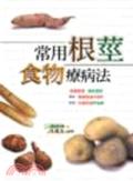 常用根莖食物療病法