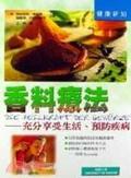 香料療法:從茴芹到肉桂:充分享受的疾病預防-有效的治療