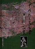 中國歷史考古學論叢